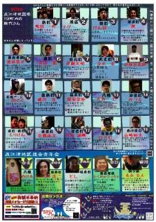 2016裏ちゃん